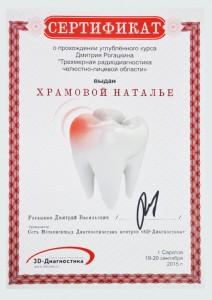 neo-dent-certifikat-hramova-3