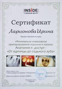 neo-dent-certifikat-larionova