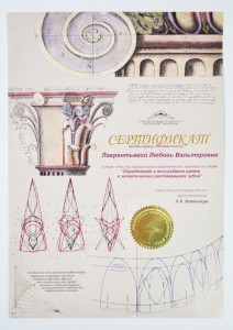 neo-dent-certifikat-lavrentieva-2