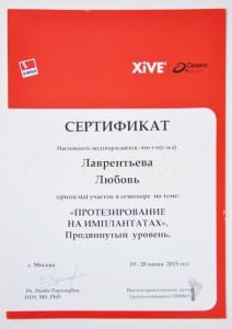 neo-dent-certifikat-lavrentieva