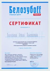 neo-dent-certifikat-lavrentieva-3