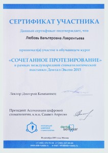 neo-dent-certifikat-lavrentieva-5