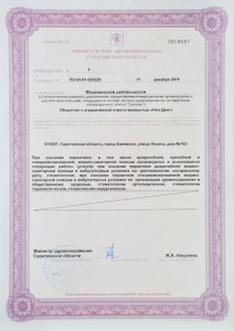 neo-dent-licensia-3
